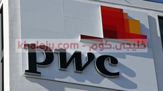 وظائف سلطنة عمان شركة بي دبليو سي الشرق الأوسط