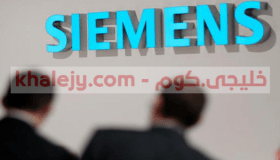 وظائف شركة سيمنز العالمية في الامارات عدة تخصصات