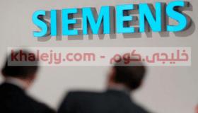 شركة سيمنز وظائف شاغرة في الامارات عدة تخصصات