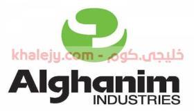 وظائف صناعات الغانم في الكويت للمواطنين والاجانب