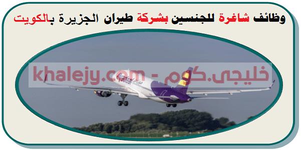 وظائف شركة طيران الجزيرة في الكويت عدة تخصصات 1