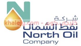 وظائف شركة نفط الشمال في قطر للمواطنين والاجانب