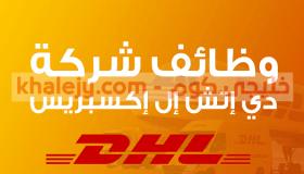 وظائف شركة DHL مندوب توصيل بشهادة الثانوية فما فوق كافة المناطق