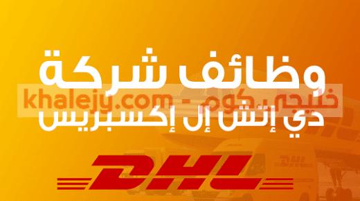 شركة DHL تعلن وظائف إدارية وتقنية شاغرة لحملة الدبلوم والبكالوريوس