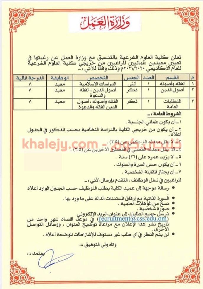 وظائف كلية العلوم الشرعية بالتنسيق مع وزارة العمل