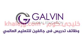وظائف مؤسسة جالفين جلوبال التعليمية الخاصة في الامارات