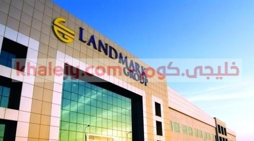 وظائف مجموعة لاندمارك في سلطنة عمان عدة تخصصات