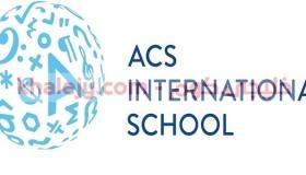 وظائف مدارس أيه سي إس الدولية ACS في قطر عدة تخصصات