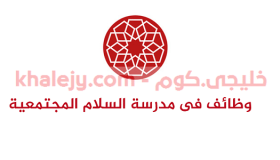 وظائف مدرسة السلام المجتمعية في الامارات عدة تخصصات