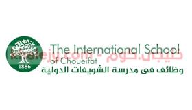 وظائف تعليمية في البحرين (وظائف مدرسة الشويفات الدولية 2021)