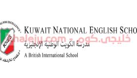 وظائف مدرسة الكويت الوطنية الانجليزية في الكويت