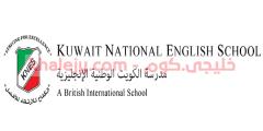 وظائف مدرسة الكويت الوطنية الانجليزية في عدة تخصصات