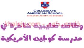 وظائف مدرسة كولجيت في الامارات جميع التخصصات