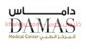 وظائف في الامارات مركز داماس الطبي في الشارقة عدة تخصصات