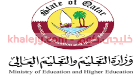 وظائف وزارة التعليم والتعليم العالي بقطر عدة تخصصات