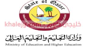 شروط وظائف معلمين ومعلمات في قطر لغير القطريين – وزارة التعليم القطرية