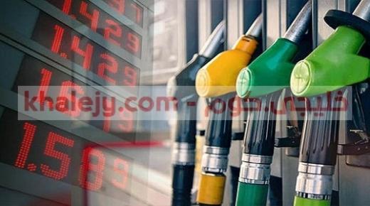 الاعلان عن سعر الوقود لشهر نوفمبر 2020