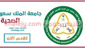 وظائف جامعة الملك سعود 1442 لحملة الدبلوم فأعلي في 3 مدن