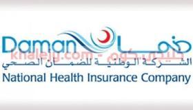 وظائف شركة مستشفيات الضمان الصحي بالكويت