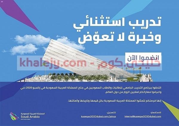وظائف للسعوديين والسعوديات في الامارات السعودية إكسبو 2020 دبي خليجي كوم