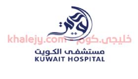 وظائف في الكويت لدى مستشفى الكويت في عدة تخصصات