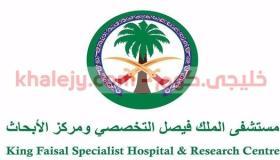 مستشفى الملك فيصل التخصصي يعلن 103 وظيفة لحملة الكفاءة فما فوق