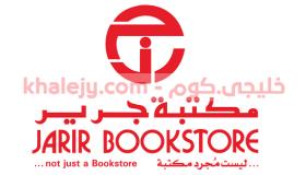 وظائف مكتبة جرير للسعوديين وغير السعوديين كافة المؤهلات