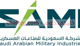 توظيف مبتدئ بالتدريب في اسبانيا لا يشترط خبرة لدي السعودية للصناعات العسكرية