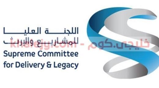 وظائف اللجنة العليا للمشاريع والإرث في قطر عدة تخصصات