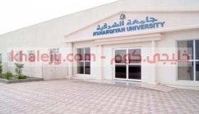 وظائف جامعة الشرقية سلطنة عمان في التخصصات الادارية