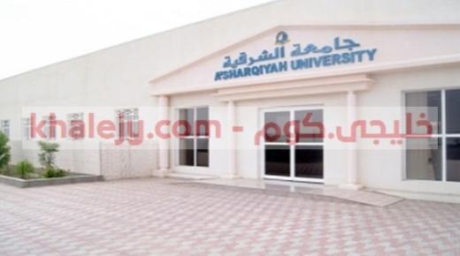 وظيفة شاغرة لدي جامعة الشرقية سلطنة عمان