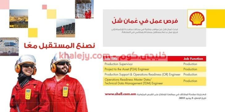 وظائف شركة شل عمان