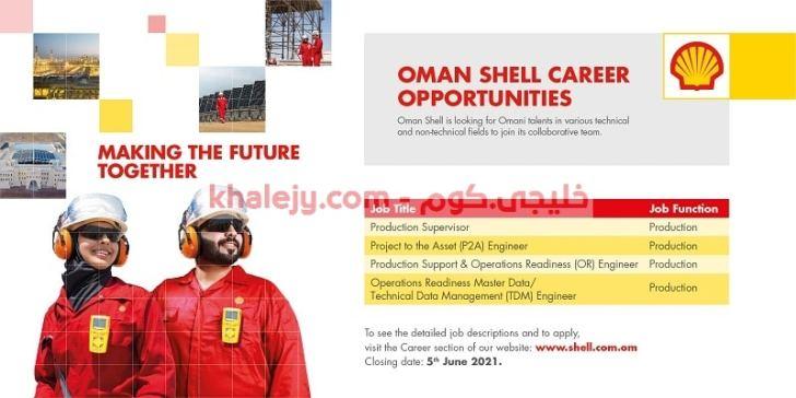 وظائف شركة شل عمان2