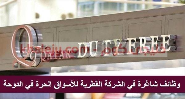 وظائف شركة قطر للأسواق الحرة في قطر عدة تخصصات