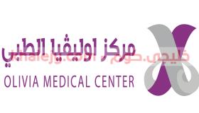 وظائف مركز اوليفيا الطبي في قطر للمواطنين والاجانب