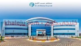 وظائف مستشفى عين الخليج في الامارات عدة تخصصات