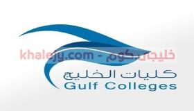 كليات الخليج وظائف أكاديمية وإدارية وتقنية للرجال والنساء