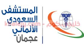 وظائف المستشفى السعودي الالماني في عجمان