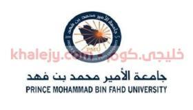 وظائف جامعة الأمير محمد بن فهد في السعودية