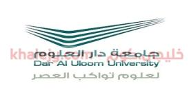 وظائف جامعة دار العلوم في السعودية عدة تخصصات