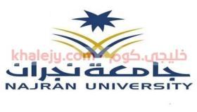وظائف جامعة نجران في السعودية جميع التخصصات