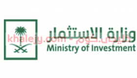 وزارة الاستثمار وظائف إدارية للرجال و النساء في مقرها بالرياض