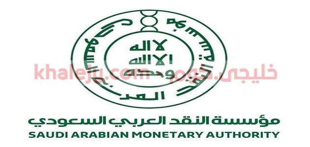 البنك المركزي السعودي توظيف وظائف إدارية لحديثي التخرج و ذوي الخبرة خليجي كوم