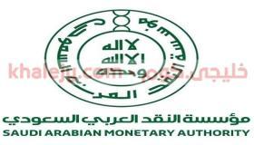 البنك المركزي السعودي بدء البرنامج المهني لحديثي التخرج 2021