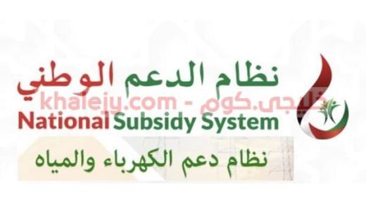 رابط التسجيل في الدعم الحكومي العماني (شرح مفصل)