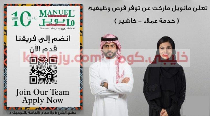 وظائف مانويل ماركت 2021 للرجال والنساء بكافة الفروع