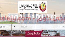 وظائف وزارة التعليم القطرية 2021 للذكور والاناث