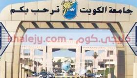 وظائف تعليمية وادارية لدى جامعة الكويت عدة تخصصات