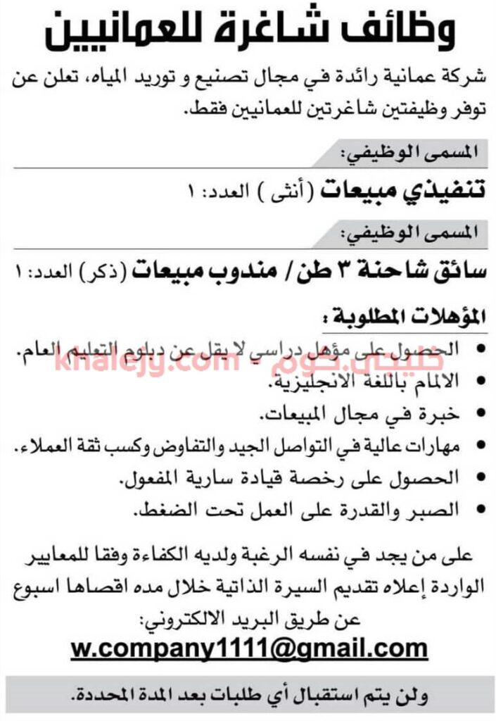 وظائف سلطنة عمان اليوم لدي شركة تصنيع وتوزيع المياه