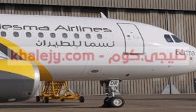 وظائف شركة طيران نسما في السعودية عدة تخصصات